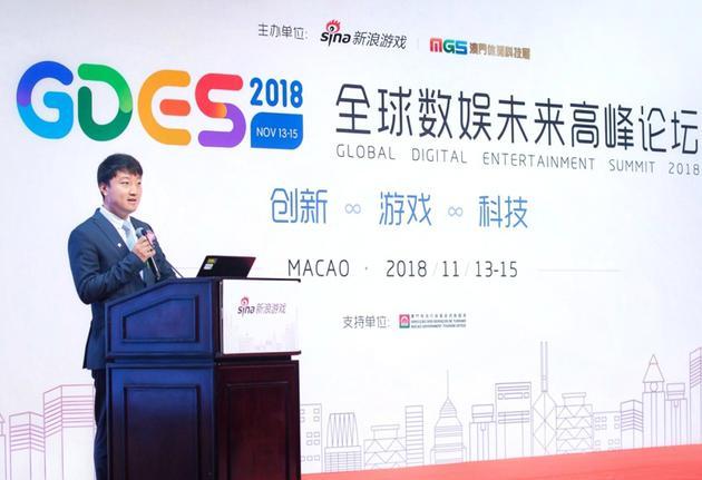 2018全球数娱未来高峰论坛在澳门召开