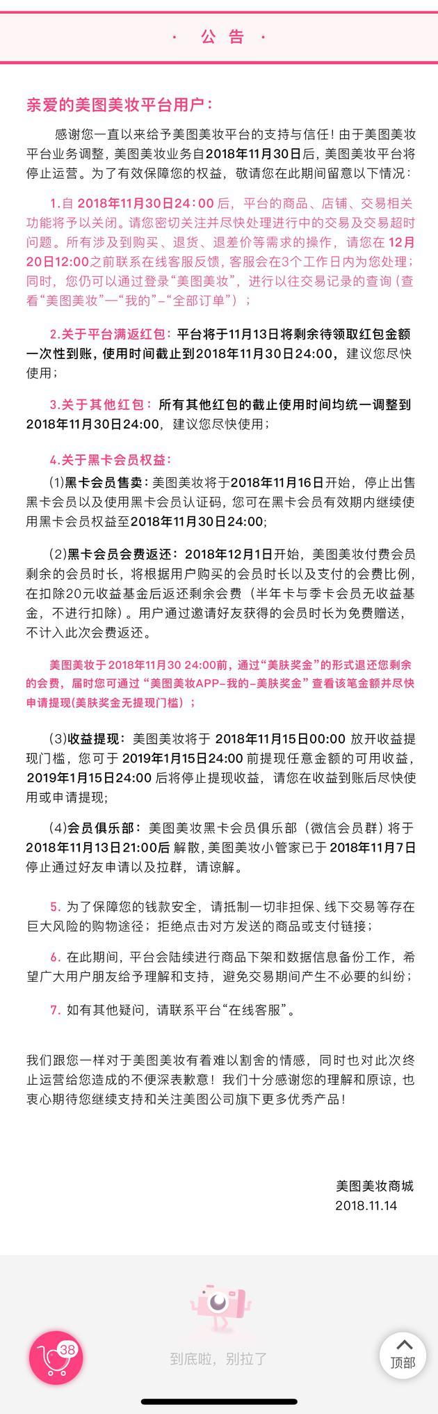 美图美妆11月底停止运营 COO:回归移动互联网本质