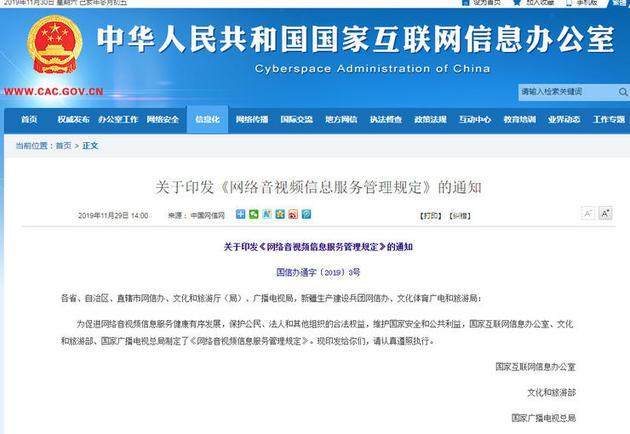 《网络音视频信息管理规定》印发 不得发布虚假新闻