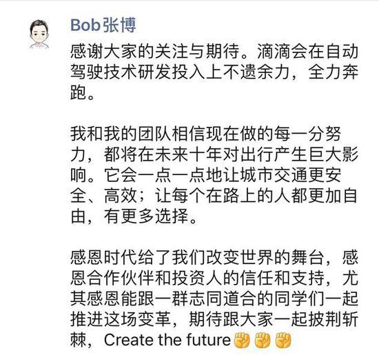 滴滴自动驾驶确认完成 3 亿美元融资,CEO 张博:加大自动驾驶研发投入