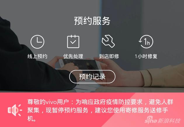 vivo直接建议用户使用寄修服务