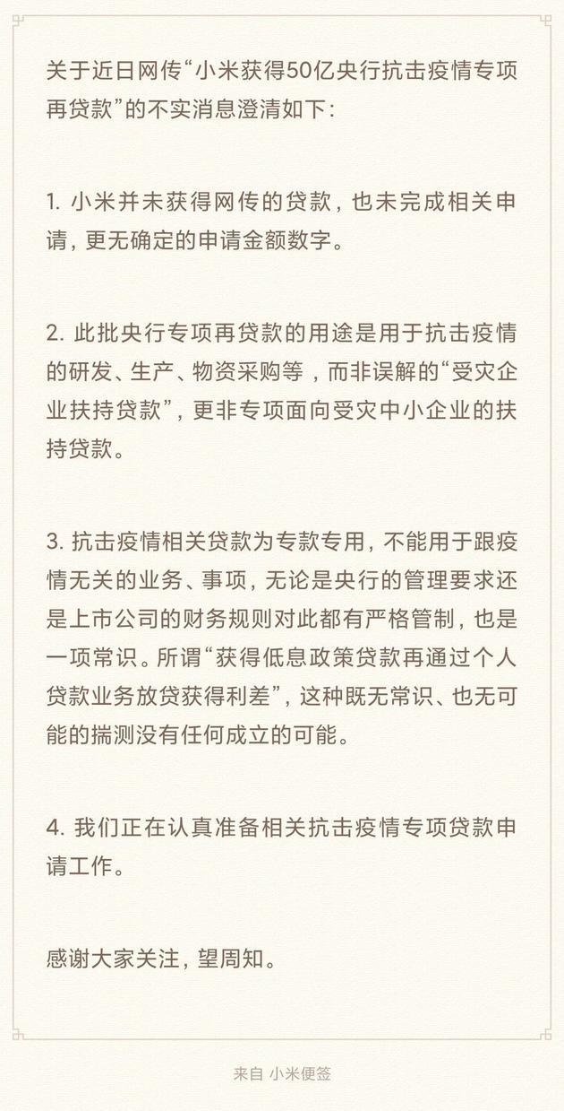 来源:小米官方微博