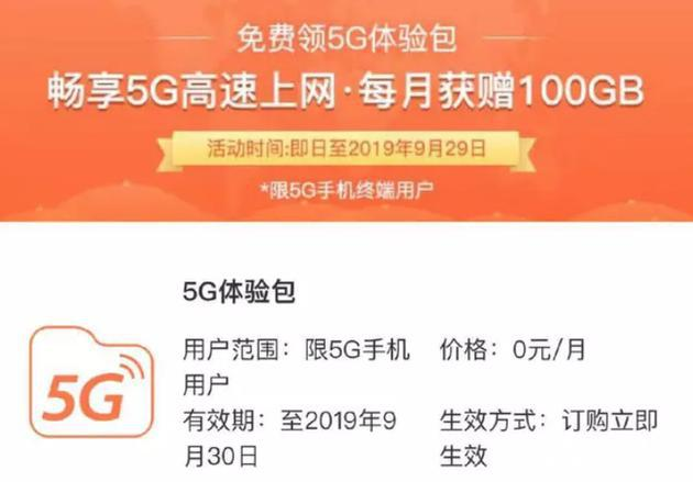 中国联通推出5G流量方案
