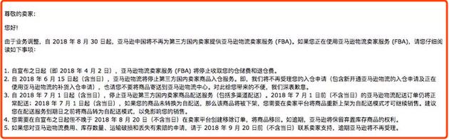 亚马逊中国电商 毁于谁手?