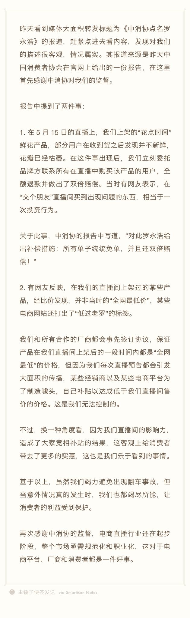 罗永浩回应被中消协点名:感谢监督 竭力保护消费者权益
