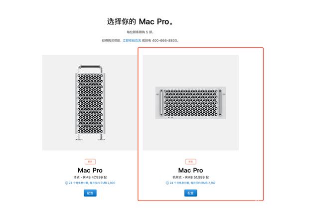 苹果中国官网今天正式上架了新款Mac Pro