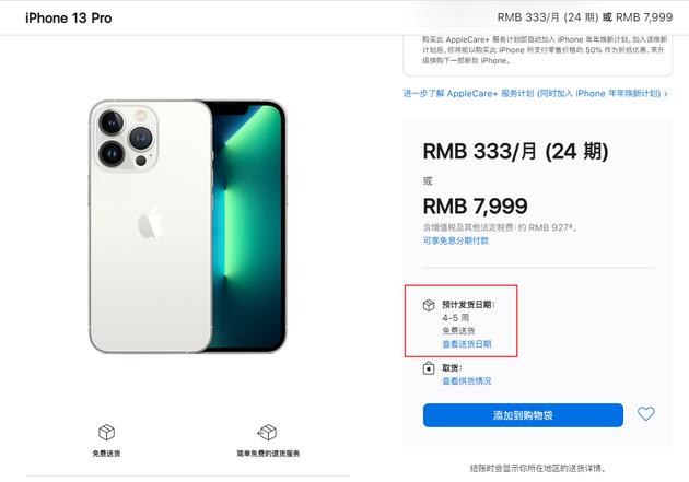 苹果iPhone 13 Pro/iPad mini 6销售火爆 现在下单最快4周发货