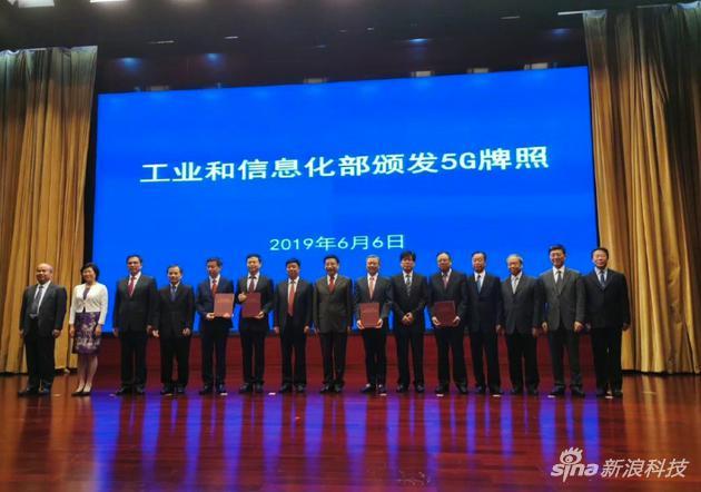 中國5G牌照正式發放