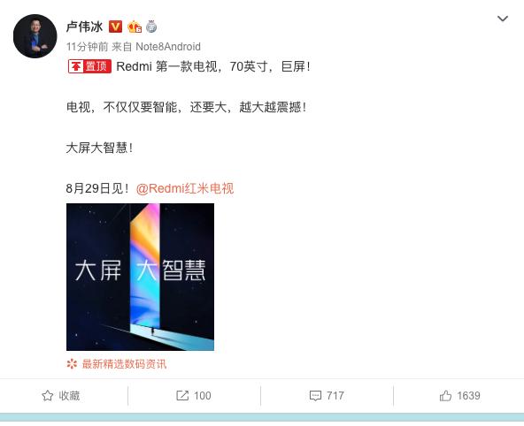 卢伟冰微博公布Redmi电视信息