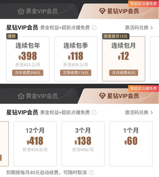 爱奇艺星钻VIP会员付费页面截图