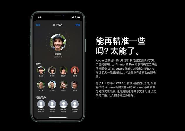 iPhone11加入空间感知功能,汽车应用也可实现