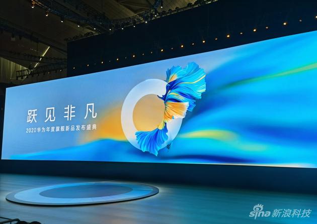 华为Mate40系列旗舰手机正式在中国发布