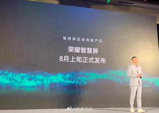 智慧屏首款产品将于8月上旬上市