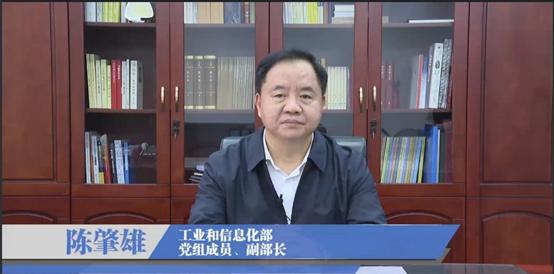 工业和信息化部党组成员、副部长陈肇雄发表讲话