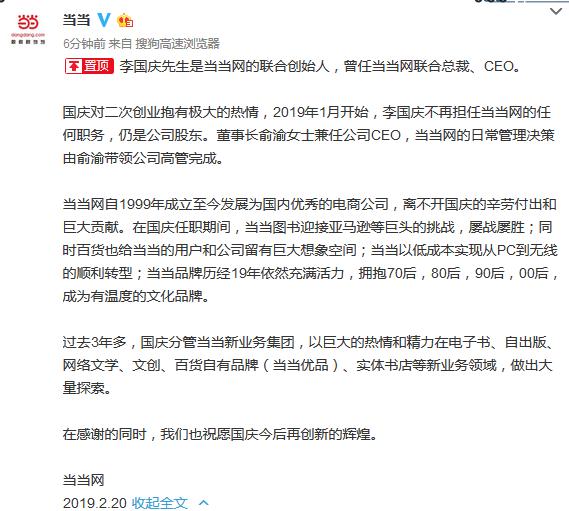 当当网李国庆公开宣布离开 董事长俞渝兼任公司CEO