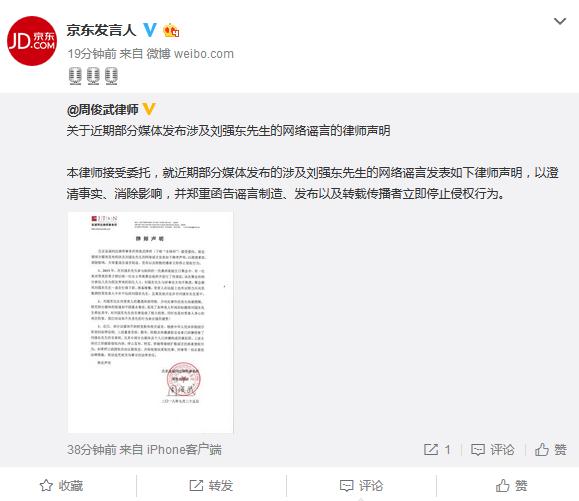 代理律师:刘强东与澳洲聚会中涉性侵案男子无关