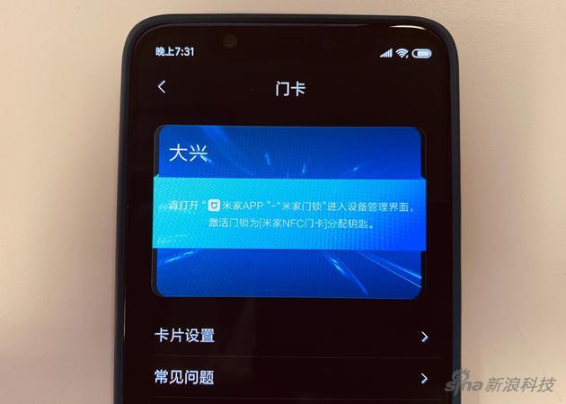 带有NFC国内的幼米手机能够当钥匙