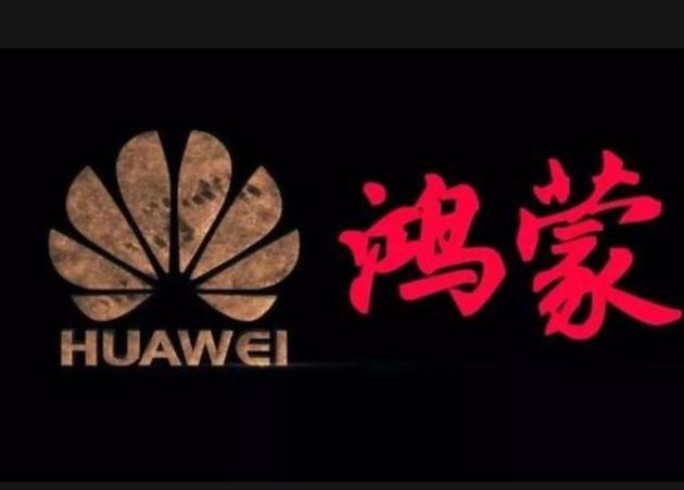 华为鸿蒙将让Android更弱 次年起将扩展到海外