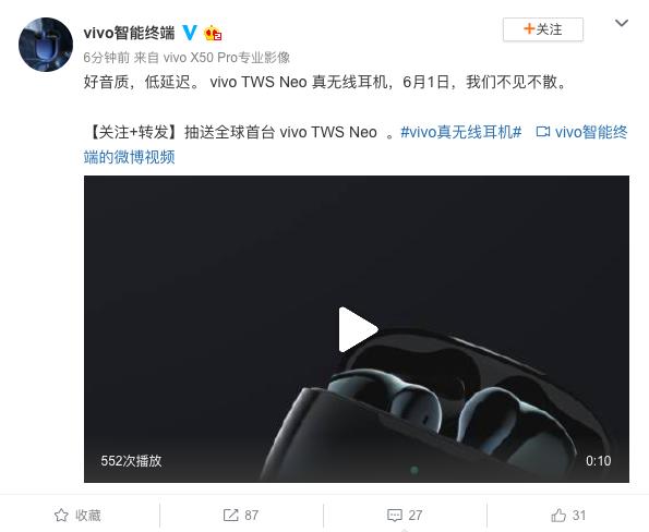 好音质+低延迟 vivo TWS Neo真无线耳机即将发布
