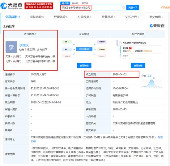 """李国庆进军知识付费, """"早晚读书""""App安卓端正式上线"""