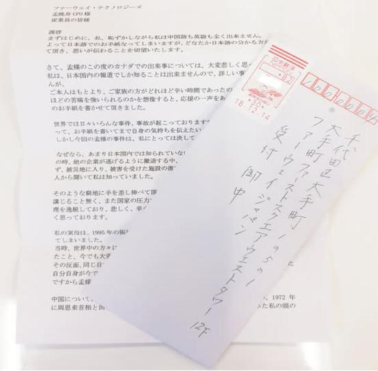 ▲ 去年12月17日,华为日本代表处收到了一封日本市民写来的感谢信。