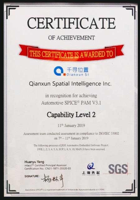 千寻位置的ASPICE认证证书