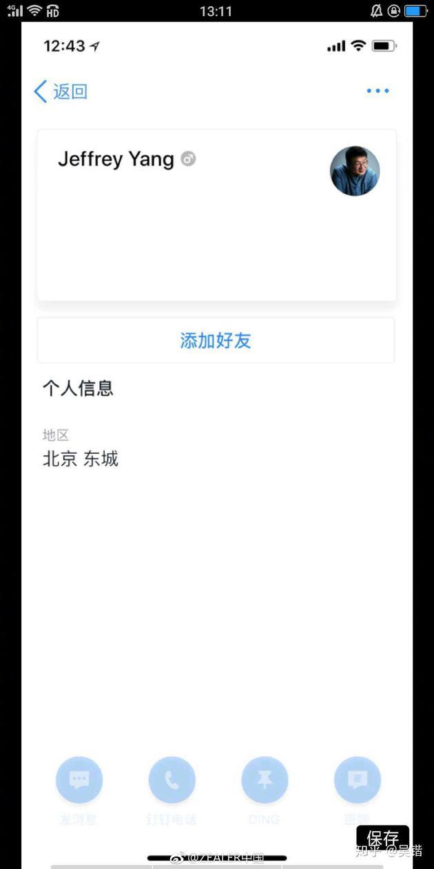 网传杨柘已离职魅族,钉钉账号已注销