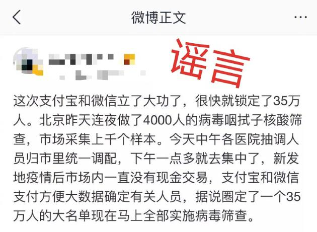支付宝否认提供数据锁定新发地35万人:谣言--九分科技