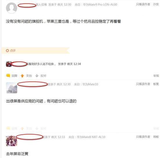 华为论坛网友评论