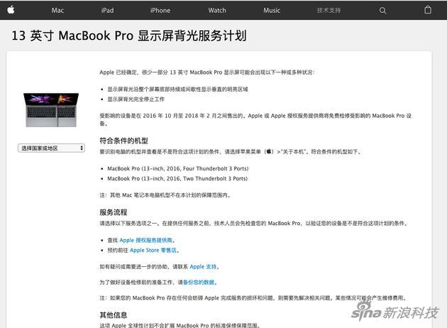 背光問題涉及的產品只有16年的13寸MacBook Pro