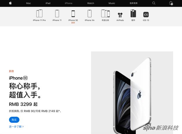 现在官网有四大系列iPhone在售,它们的定价定位有不幼差别
