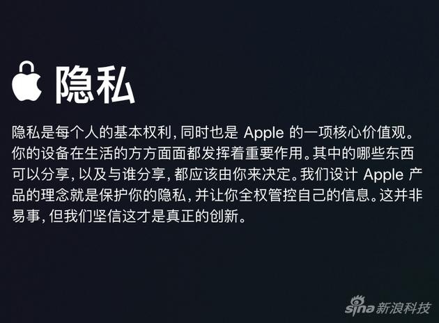 苹果更新官网隐私页面