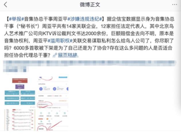 音集协被质疑违规授权KTV曲库 《十年》未收到版权费