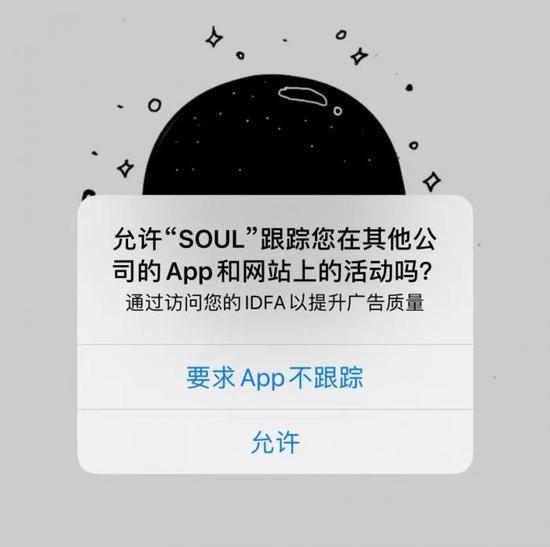 苹果隐私新规影响初现:九成用户拒绝被跟踪,App商业路径迎变局