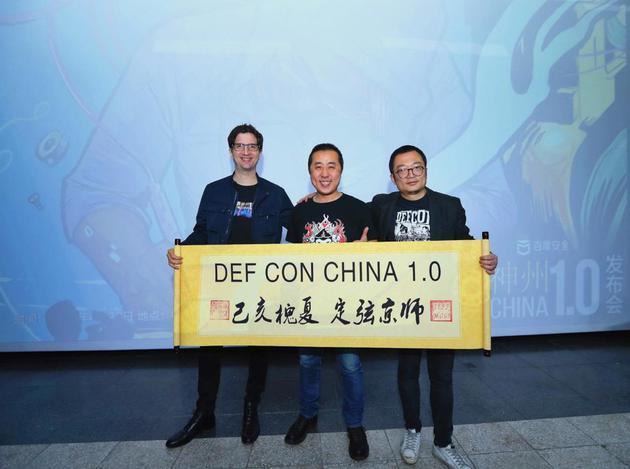 (左起:DEF CON创始人Jeff Moss、未来安全CEO王英键、百度安全总经理马杰)