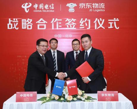 中国电信与京东物流达成5G合作,推动物流行业向智能化转型发展