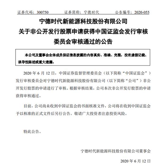 宁德时代:公司非公开发行股票申请获证监会审核通过--九分科技