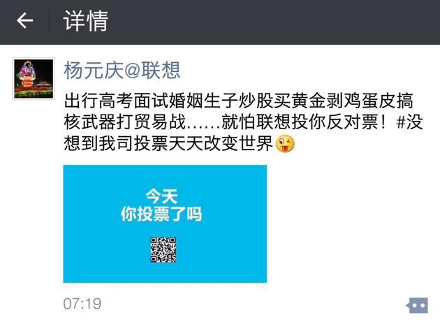 杨元庆朋友圈自嘲:没想到我司投票天天改变世界