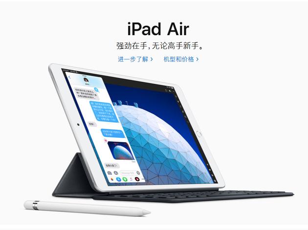 新款iPad Air