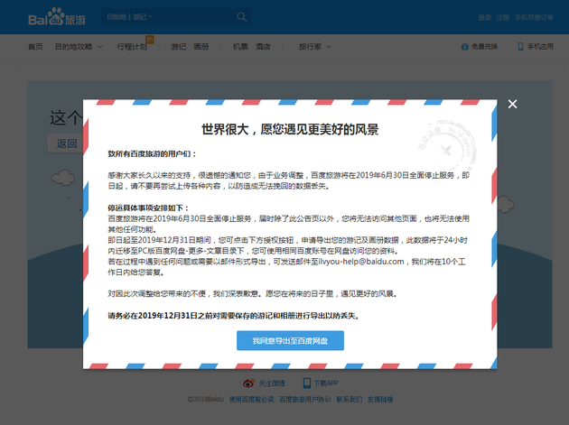 百度旅游将在2019年6月30日全面停止服务 百度网盘可访问资料