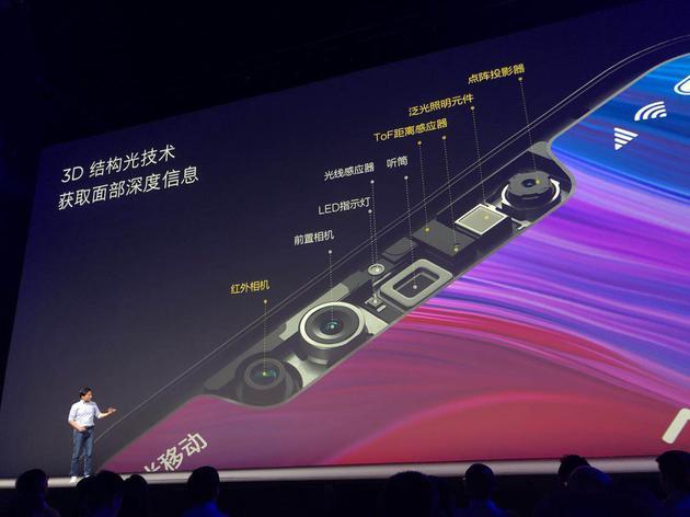 小米8透明探索版具备3D结构光