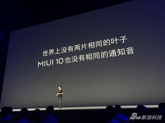 MIUI 10的通知声音每一个都不一样