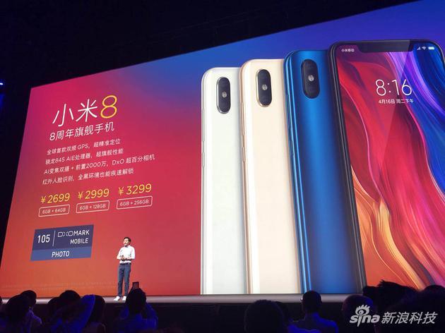 小米8依然是一款具备性价比的旗舰手机