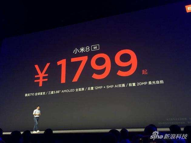 小米8 SE售价1799元起步