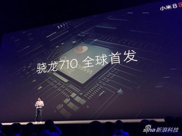 小米8 SE搭载骁龙710处理器