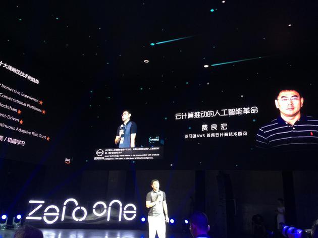 亚马逊AWS首席云计算技术顾问费良宏