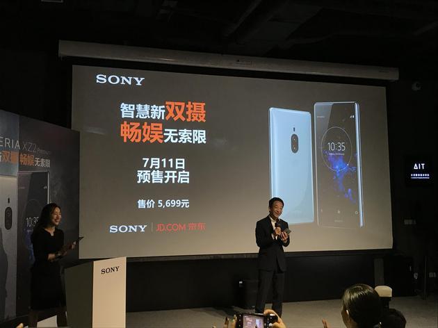 索尼Xperia XZ2 Premium发布