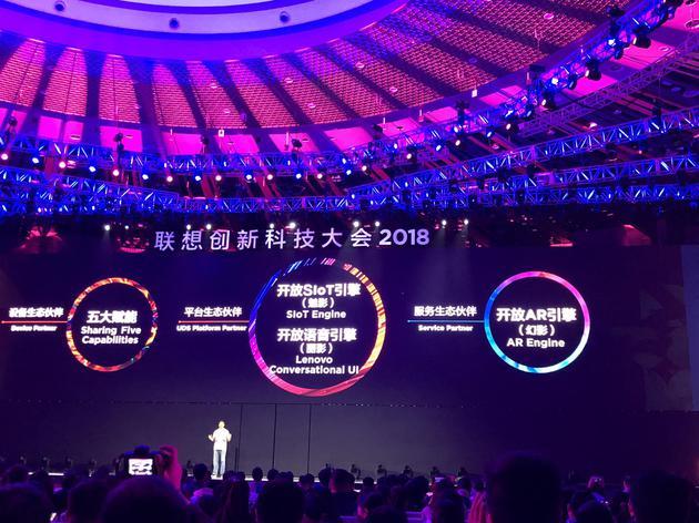 联想刘军:拿10亿支持合作伙伴 开放智能物联四大计划
