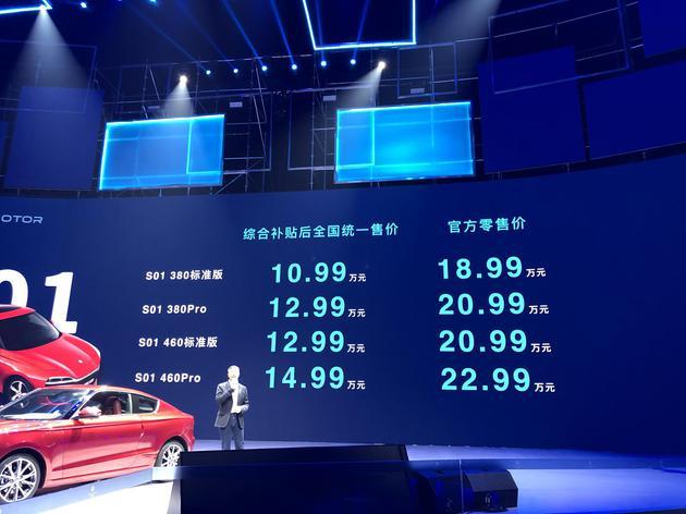 零跑首款量产车型S01正式上市 售价10.99万元起