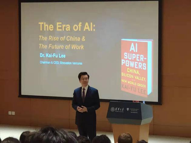李開復:當今AI應用更依賴于數據 中國AI應用前景可期